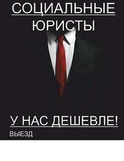 «Социальные юристы»